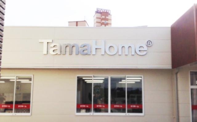 TamaHome様-