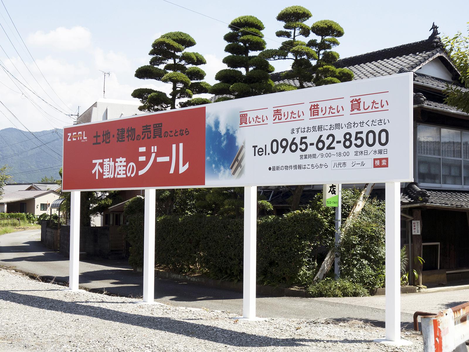 株式会社ジール様-自立看板(駐車場)