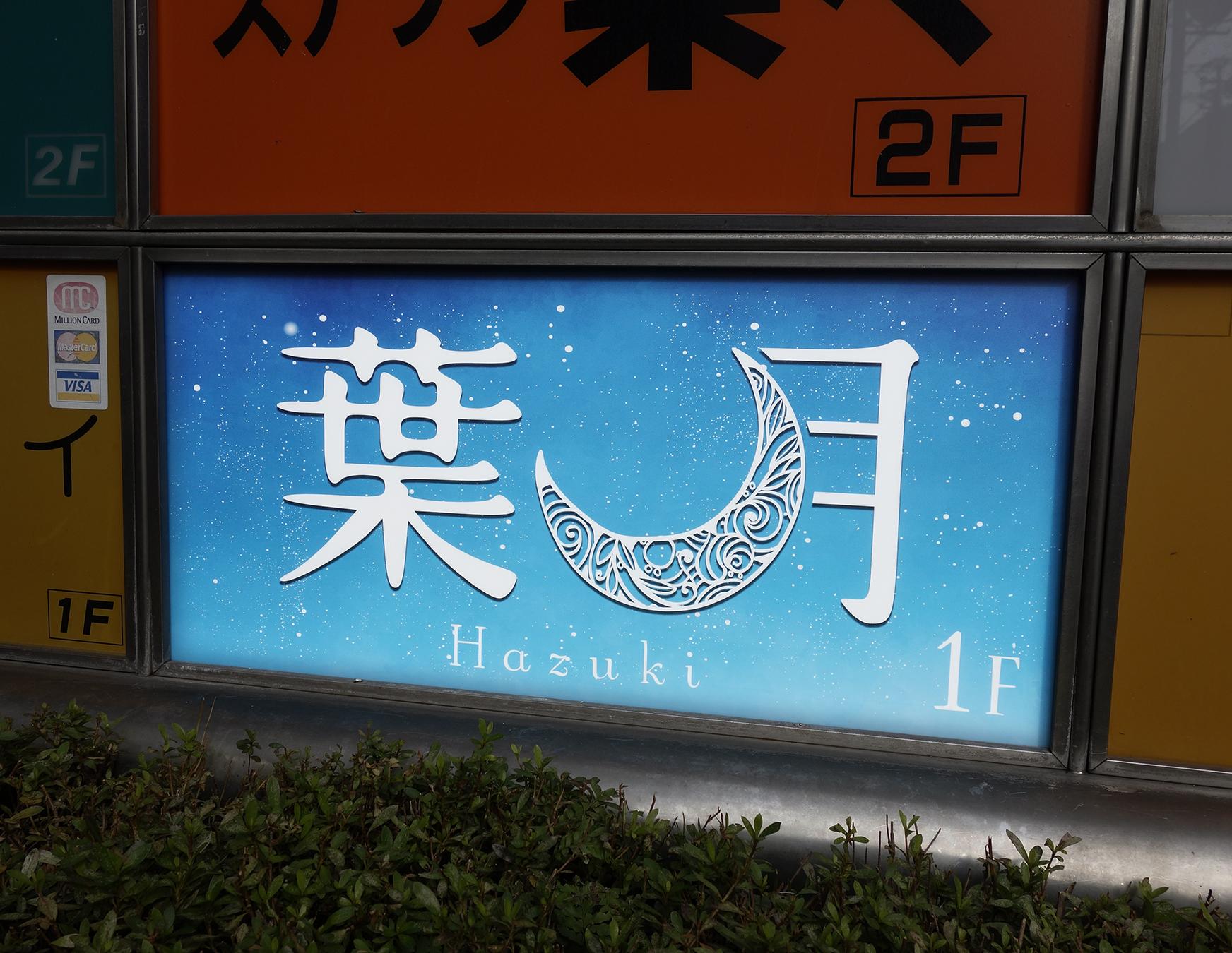 葉月-Hazuki-様-